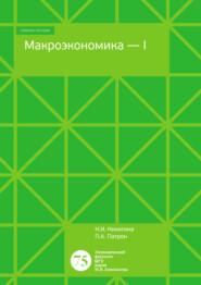 Макроэкономика – 1. Тесты, задачи, открытые вопросы