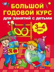 Большой годовой курс для занятий с детьми 3-4 лет