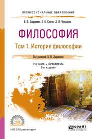 Философия в 2 т. Том 1 история философии 7-е изд., пер. и доп. Учебник и практикум для СПО