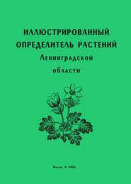 Иллюстрированный определитель растений Ленинградской области