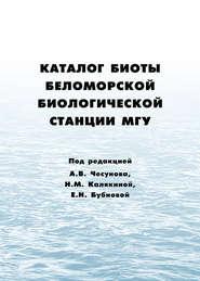 Каталог биоты Беломорской биологической станции МГУ