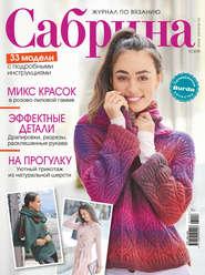Сабрина. Журнал по вязанию. №12\/2018