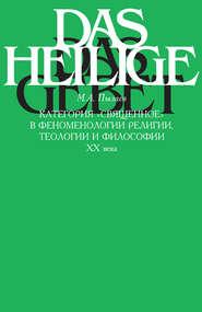 Категория «священное» в феноменологии религии, теологии и философии XX века