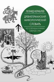 Древнегерманский мифологический словарь