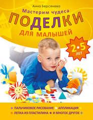 Поделки для малышей 2-5 лет. Мастерим чудеса