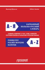 Карманный польско-русский словарь \/ Podręczny polsko-rosyjski słownik