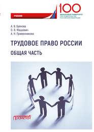 Трудовое право России. Общая часть