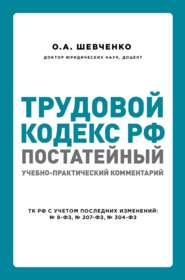 Трудовой кодекс РФ. Постатейный учебно-практический комментарий