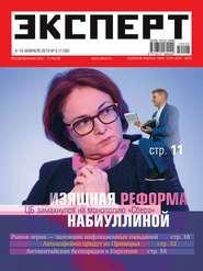 Эксперт 06-2019