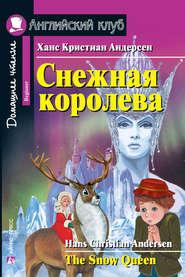 Снежная королева \/ The Snow Queen