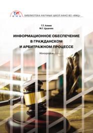 Информационное обеспечение в гражданском и арбитражном процессе