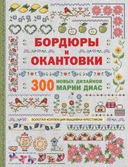 Золотая коллекция вышивки крестиком. Бордюры и окантовки. 300 новых дизайнов Марии Диас