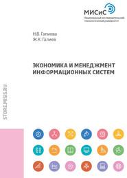 Экономика и менеджмент информационных систем