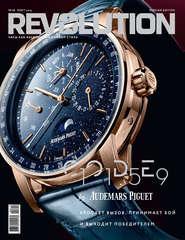 Журнал Revolution №58,март 2019