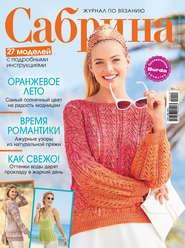 Сабрина. Журнал по вязанию. №05\/2019