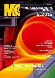 Металлоснабжение и сбыт №4\/2012