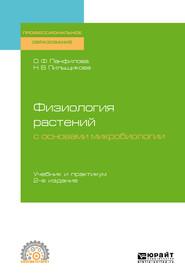 Физиология растений с основами микробиологии 2-е изд. Учебник и практикум для СПО
