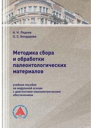 Методика сбора и обработки палеонтологических материалов