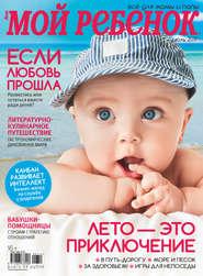 Журнал «Лиза. Мой ребенок» №07\/2019