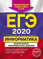ЕГЭ-2020. Информатика. Тематические тренировочные задания