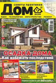 Журнал «Дом» №08\/2019
