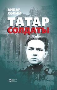 Татар солдаты