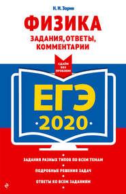 ЕГЭ-2020. Физика. Задания, ответы, комментарии
