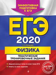 ЕГЭ-2020. Физика. Тематические тренировочные задания