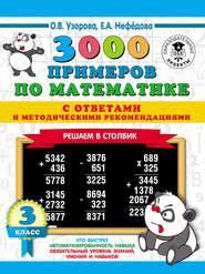 3000 примеров по математике с ответами и методическими рекомендациями. Решаем в столбик. 3 класс