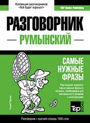Румынский разговорник и краткий словарь 1500 слов
