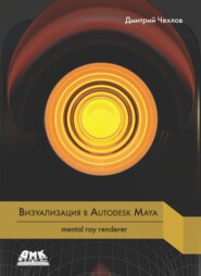 Визуализация в Autodesk Maya: mental ray renderer