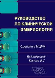 Руководство по клинической эмбриологии. Сделано в МЦРМ. Руководство для врачей