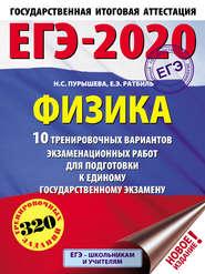ЕГЭ-2020. Физика. 10 тренировочных вариантов экзаменационных работ для подготовки к единому государственному экзамену