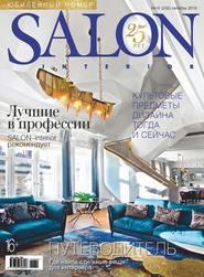 SALON-interior №10\/2019