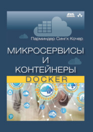 Микросервисы и контейнеры Docker