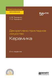 Декоративно-прикладное искусство: керамика 2-е изд. Учебное пособие для СПО
