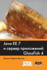 Java EE 7 и сервер приложений GlassFish4