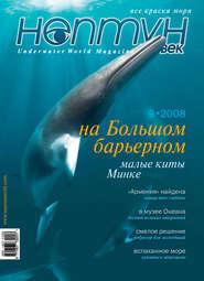 Нептун №6\/2008