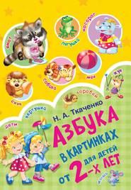 Азбука в картинках для детей от 2 лет