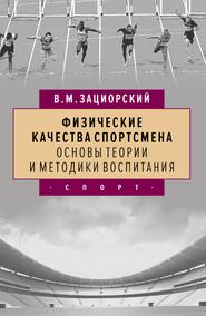 Физические качества спортсмена: основы теории и методики воспитания