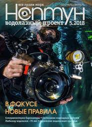 Нептун №5\/2018