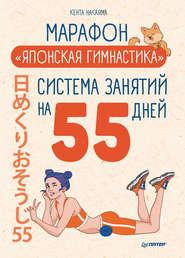 Марафон «Японская гимнастика». Система занятий на 55 дней