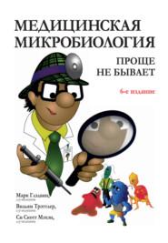 Медицинская микробиология: проще не бывает