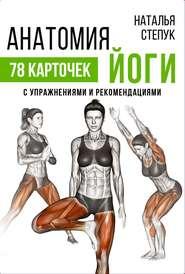 Анатомия йоги. 78 карточек с упражнениями и рекомендациями