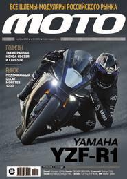 Журнал «Мото» №11\/2019