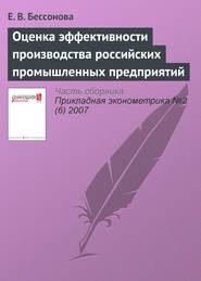 Оценка эффективности производства российских промышленных предприятий