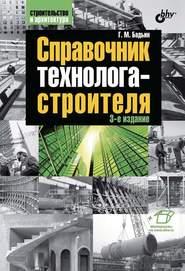 Справочник технолога-строителя