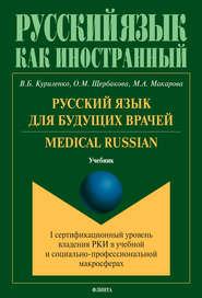 Русский язык для будущих врачей. Medical Russian