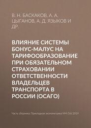 Влияние системы бонус-малус на тарифообразование при обязательном страховании ответственности владельцев транспорта в России (ОСАГО)