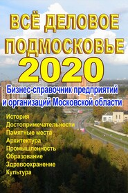 Всё деловое Подмосковье 2020. Бизнес-справочник предприятий и организаций Московской области